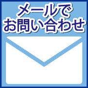 1.メールお問い合わせ